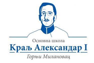 """Нашa школа """"Краљ Александар I"""""""